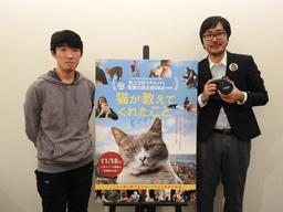 映画「猫が教えてくれたこと」トークショー付き試写会開催 松江哲明、沖昌之が登壇