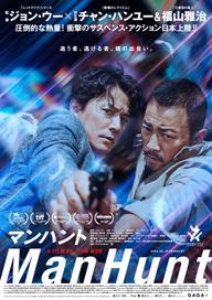 福山雅治、チャン・ハンユー出演 ジョン・ウー監督最新作「マンハント」2018年2月日本公開