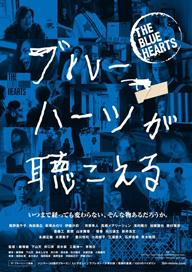 THE BLUE HEARTSの楽曲を映像化した映画『ブルーハーツが聴こえる』Blu-ray&DVD発売