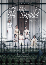 ソフィア・コッポラ監督最新作「The Beguiled / ビガイルド 欲望のめざめ」2月に日本公開