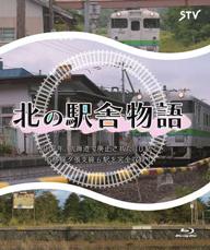 札幌テレビ放送が鉄道DVD&Blu-ray『北の駅舎物語』を発売 予約特典に夕張の石炭