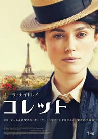 キーラ・ナイトレイがフランスの女性作家コレットを演じた映画「コレット」公開決定