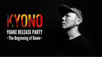 KYONOがTokyo Tanaka(マンウィズ)、JESSEら参加のリリース・パーティを開催