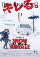 リーアム・ニーソンが主演を務める映画「スノー・ロワイヤル」6月に劇場公開
