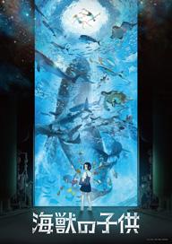 五十嵐大介原作のアニメ映画「海獣の子供」予告映像公開 久石 譲が音楽担当