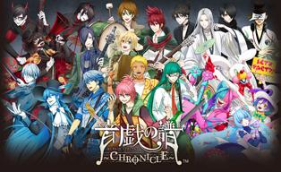 「音戯の譜〜CHRONICLE〜」第2弾シングル、2タイトル発売決定
