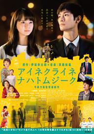 伊坂幸太郎原作の映画「アイネクライネナハトムジーク」9月公開 斉藤和義が主題歌を担当