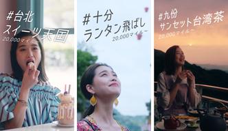 """JALカード「マイル旅」第2弾Web CM公開 谷川りさこが""""20,000マイル""""で台北を楽しむ"""
