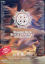 WANIMA、ブギ連、ゴスペラーズほか〈RISING SUN ROCK FESTIVAL〉追加アーティスト発表