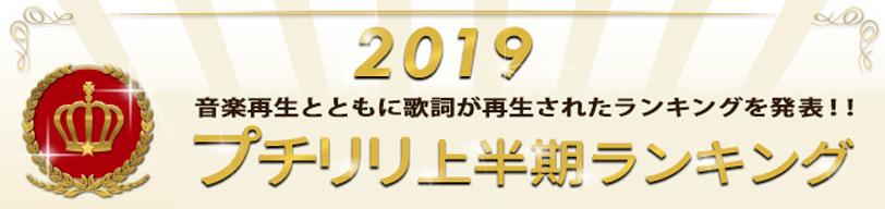 同期歌詞サービス「プチリリ」上半期ランキング発表 米津玄師、あいみょんが1位、2位獲得