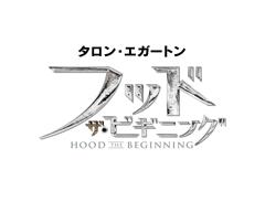 レオナルド・ディカプリオ製作×タロン・エガートン主演「フッド: ザ・ビギニング」10月公開