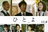 佐藤 健主演×白石和彌監督映画「ひとよ」11月公開 追加キャスト発表