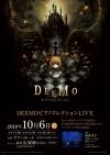 朝香智子ら出演のピアノ演奏会〈DEEMO ピアノコレクションLIVE〉開催