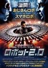 おじさんロボがパワー・アップ、インド映画「ロボット」続編「ロボット2.0」10月公開