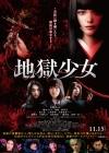 11月公開の玉城ティナ主演映画「地獄少女」予告映像公開 主題歌はGIRLFRIEND