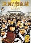 11月公開の堤 真一×岡村隆史W主演映画「決算!忠臣蔵」本予告映像&ポスター公開