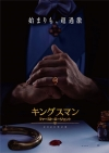 シリーズ最新作映画「キングスマン: ファースト・エージェント」2020年2月公開