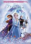 「アナと雪の女王2」日本オリジナル・ポスター公開