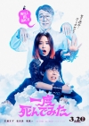 広瀬すずが初のコメディに挑戦、映画「一度死んでみた」2020年3月公開