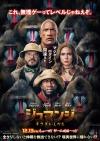 12月公開の映画「ジュマンジ / ネクスト・レベル」日本版ポスター公開