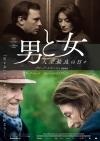 『男と女』の53年後を描くクロード・ルルーシュ監督映画「男と女 人生最良の日々」1月公開
