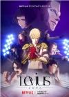 """新人アーティスト""""謎女""""、Netflixアニメ「Levius」主題歌でメジャー・デビュー"""