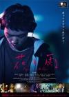 SEEDAの歴史的名盤が原案、笠松 将主演映画「花と雨」予告編公開