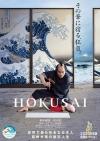 柳楽優弥&田中 泯W主演映画「HOKUSAI」ティザー・ヴィジュアル&特別映像公開