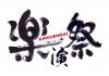 〈楽演祭〉Vol.4にKAN×山崎まさよしのスペシャル・ユニット、Vol.5に奥田民生×岡崎体育出演