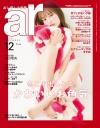 内田理央、大胆セクシーカットで人気ファッション雑誌「ar」表紙に初登場