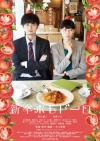 Miyuu、新曲「Restart」が渋江譲二×大野いとW主演映画「新卒ポモドーロ」主題歌に決定
