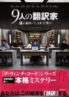 『ダ・ヴィンチ・コード』の秘話に迫る映画「9人の翻訳家 囚われたベストセラー」