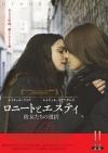 セバスティアン・レリオ監督の最新作映画「ロニートとエスティ 彼女たちの選択」2月公開