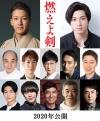 岡田准一主演映画「燃えよ剣」、尾上右近、山田裕貴、柄本 明ら追加キャスト発表