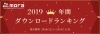「mora」年間ランキングTOP100発表 米津玄師がランキング上位を席捲、ハイレゾ1位はLiSA