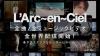 L'Arc〜en〜Ciel、全楽曲&全ミュージックビデオの配信スタート 公式Instagram開設