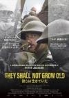 ピーター・ジャクソン監督が再構築したドキュメンタリー映画「彼らは生きている」2020年1月公開