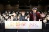 映画「記憶屋 あなたを忘れない」サプライズ成人式イベントに山田涼介と芳根京子が登場