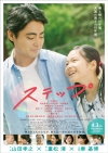 山田孝之主演映画「ステップ」、秦 基博の主題歌が流れる予告編公開