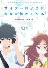 劇場アニメ「サイダーのように言葉が湧き上がる」、市川染五郎と杉咲 花の声が聞ける特報映像公開