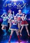 乃木坂46、映像作品『乃木坂46版ミュージカル「美少女戦士セーラームーン」』発売