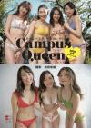 女子大生たちのデジタル限定写真集「キャンパスクイーンコレクション2020 水着スペシャル」発売