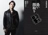 亀梨和也ホラー初出演 中田秀夫監督映画「事故物件 恐い間取り」8月公開