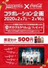 LOVEBITES、コカ・コーラボトラーズジャパンとコラボ オリジナルラベルをGETしよう!