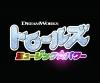 ドリームワークスが手掛ける映画「トロールズ ミュージック★パワー」10月公開