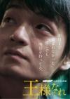 the pillows、30周年記念映画『王様になれ』Blu-ray&DVD発売