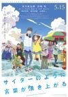 ネバヤン&大貫妙子が楽曲を書き下ろし。劇場アニメ「サイダーのように言葉が湧き上がる」公開