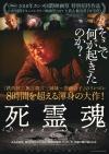 世界的ドキュメンタリー監督ワン・ビンの最新作映画「死霊魂」4月公開