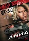 リュック・ベッソン流ヒロインアクションの到達点、映画「ANNA / アナ」予告映像公開