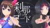 "VTuberアイドル""ときのそら""、AZKiとのコラボ曲「刹那ティックコード」のMV公開"